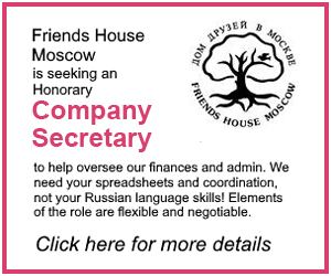Friends House Moscow Admin